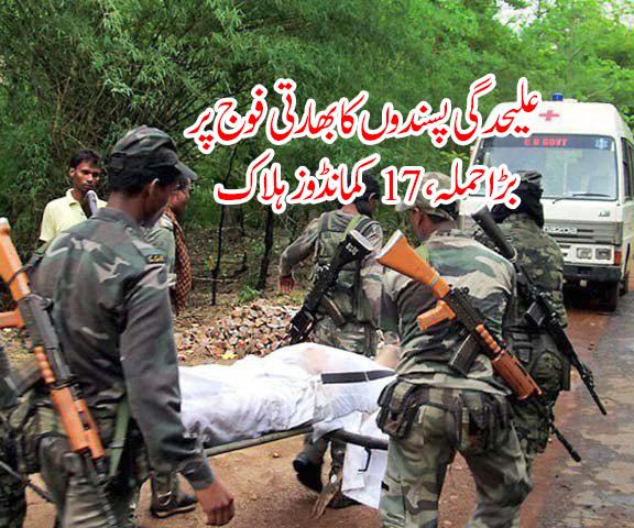 علیحدگی پسندوں کا بھارتی فوج پر بڑا حملہ، 17 کمانڈوز ہلاک