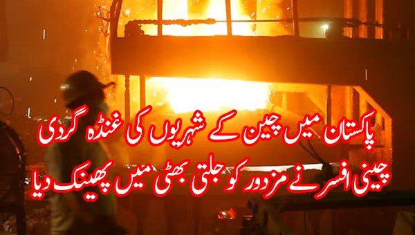 پاکستان میں چین کے شہریوں کی غنڈہ گردی، فیصل آباد میں چینی افسر نے مزدور کو جلتی بھٹی میں پھینک دیا