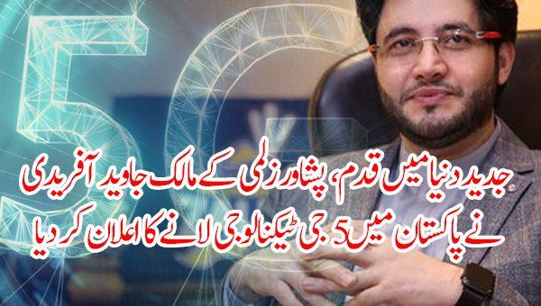 جدید دنیا میں قدم، جاوید آفریدی نے پاکستان میں 5جی ٹیکنالوجی لانے کا اعلان کر دیا