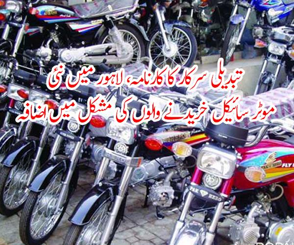 تبدیلی سرکار کا کارنامہ، لاہور میں نئی موٹر سائیکل خریدنے والوں کی مشکل میں اضافہ