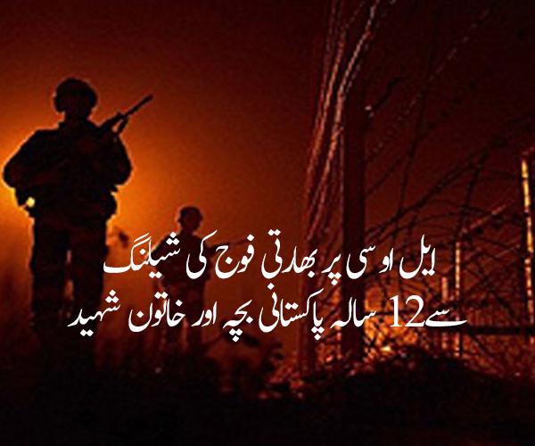 ایل او سی پر بھارتی فوج کی شیلنگ، 12 سالہ پاکستانی بچہ اور خاتون شہید