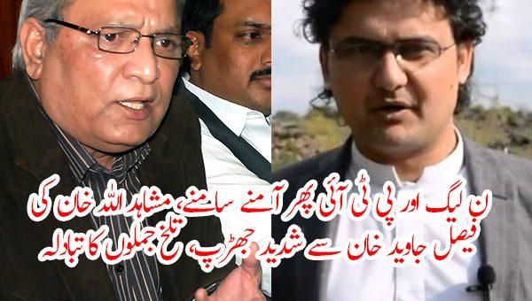 ن لیگ اور پی ٹی آئی پھر آمنے سامنے، مشاہد اللہ خان کی فیصل جاوید خان سے شدید جھڑپ، تلخ جملوں کا تبادلہ