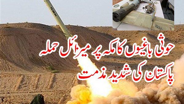 ایرانی حمایت یافتہ حوثی باغیوں کا مکہ پر میزائل حملہ، پاکستان کی شدید مذمت