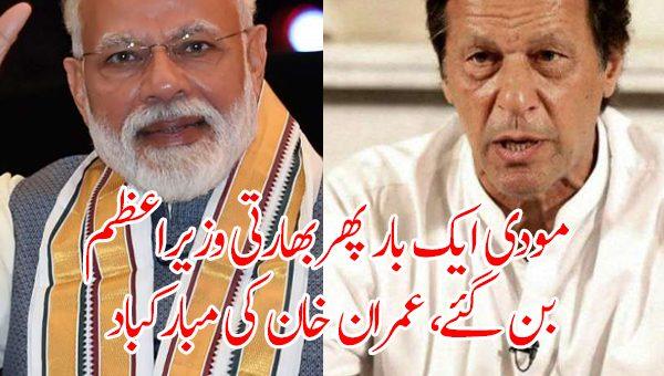 مودی ایک بار پھر بھارتی وزیراعظم بن گئے، عمران خان کی مبارکباد