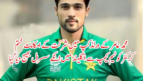 محمد عامر کے مداحوں کیلئے بری خبر، ورلڈکپ میں شرکت کے امکانات ختم، کرکٹر کو ٹیم کیمپ سے انگلینڈ میں انکے سسرال بھیج دیا گیا