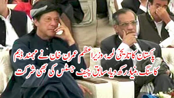 پاکستان کا تاریخی لمحہ، وزیراعظم عمران خان نے مہمند ڈیم کا سنگ بنیاد رکھ دیا، سابق چیف جسٹس کی بھی شرکت