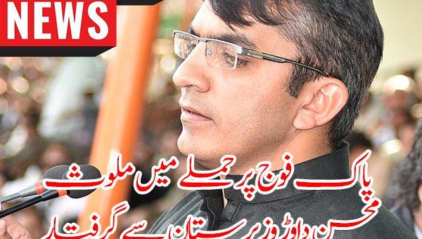 پاک فوج پر حملے میں ملوث محسن داوڑ وزیرستان سے گرفتار