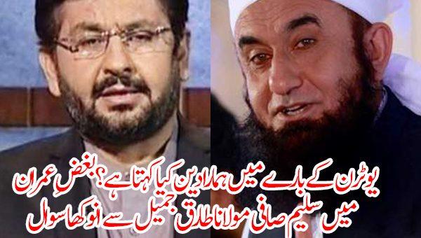 یو ٹرن'' کے بارے میں ہمارا دین کیا کہتا ہے؟ بغضِ عمران خان میں سلیم صافی مولانا طارق جمیل سے انوکھا سوال ''، مولانا کا اعلیٰ جواب