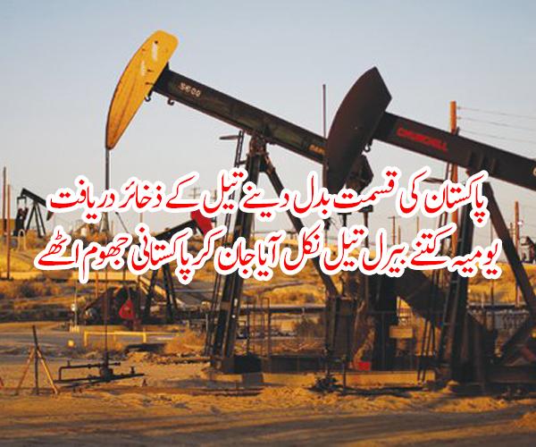 پاکستان کی قسمت بدل دینے تیل کے ذخائر دریافت، یومیہ کتنے بیرل تیل نکل آیا جان کر پاکستانی جھوم اٹھے