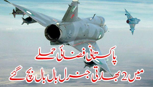 پاکستانی فضائی حملے میں 2 بھارتی جنرل بال بال بچ گئے