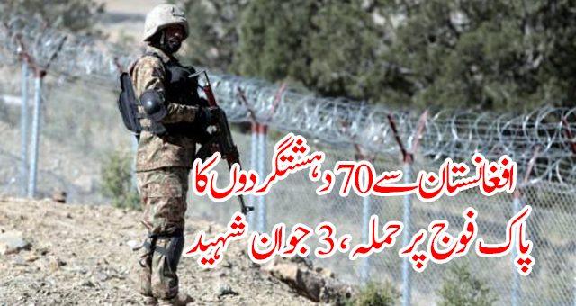 افغانستان سے 70 دہشتگردوں کا پاک فوج پر حملہ ، 3 جوان شہید