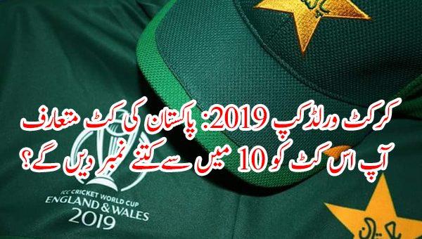 کرکٹ ورلڈکپ 2019: پاکستان کی کٹ متعارف کروا دی گئی