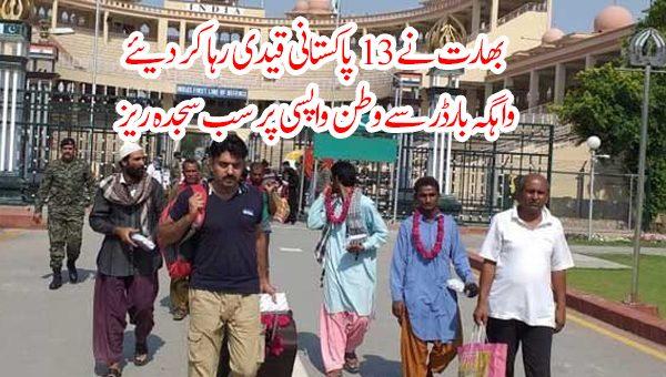 بھارت نے 13 پاکستانی قیدی رہا کر دیئے، واہگہ بارڈر سے وطن واپسی پر سب سجدہ ریز