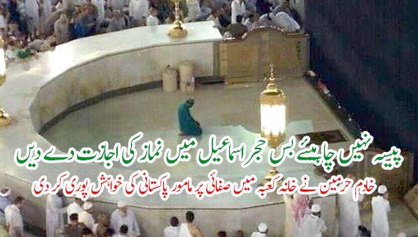 پیسہ نہیں چاہیئے بس حجر اسماعیل میں نماز کی اجازت دے دیں، خادم حرمین نے خانہ کعبہ میں صفائی پر مامور پاکستانی کی خواہش پوری کر دی