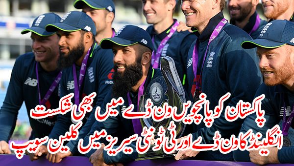 پاکستان کو پانچویں ون ڈے میں بھی شکست، انگلینڈ کا ون ڈے اور ٹی ٹونٹی سیریز میں کلین سویپ