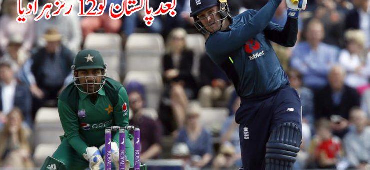 انگلینڈ نے سنسنی خیز مقابلے کے بعد پاکستان کو 12 رنز ہرا دیا