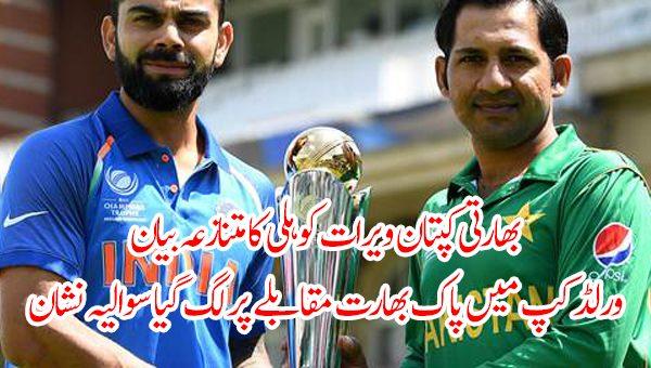 بھارتی کپتان ویرات کوہلی کا متنازعہ بیان، ورلڈ کپ میں پاک بھارت مقابلے پر لگ گیا سوالیہ نشان