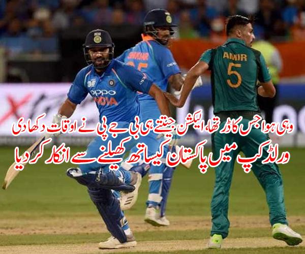 وہی ہوا جس کا ڈر تھا، الیکشن جیتتے ہی بی جے پی نے اوقات دکھا دی، ورلڈکپ میں پاکستان کیساتھ کھیلنے سے انکار کر دیا
