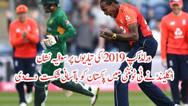 ورلڈکپ 2019 کی تیاریوں پر سوالیہ نشان! انگلینڈ سے واحد ٹی ٹوئنٹی میں پاکستان کو باآسانی شکست