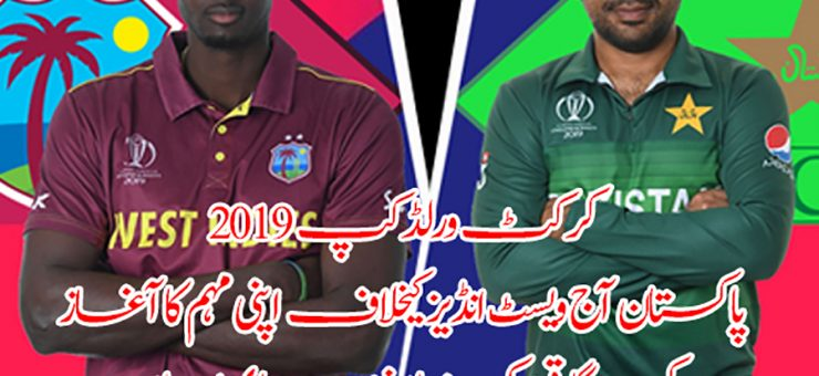 کرکٹ ورلڈکپ 2019: پاکستان آج ویسٹ انڈیز کیخلاف اپنی مہم کا آغاز کرے گا، قوم کو شاہینوں سے بڑی امیدیں