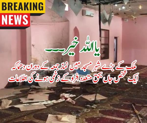 کوئٹہ: پشتون آباد کی مسجد میں نماز جمعہ کے دوران دھماکہ، امام مسجد شہید، 13 افراد زخمی