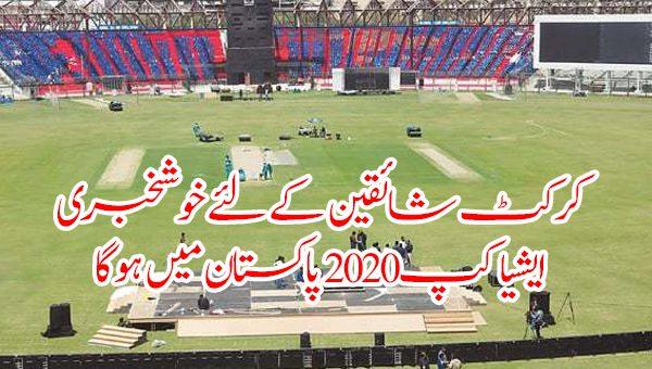 کرکٹ شائقین کے لئے خوشخبری، ایشیا کپ 2020 پاکستان میں ہو گا