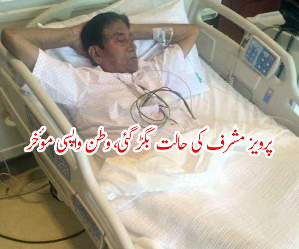 پرویز مشرف کی حالت بگڑ گئی، وطن واپسی موٴخر