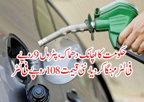 حکومت کا اچانک دھماکہ، پٹرول 9روپے فی لٹر مہنگا کر دیا، نئی قیمت 108روپے فی لٹر