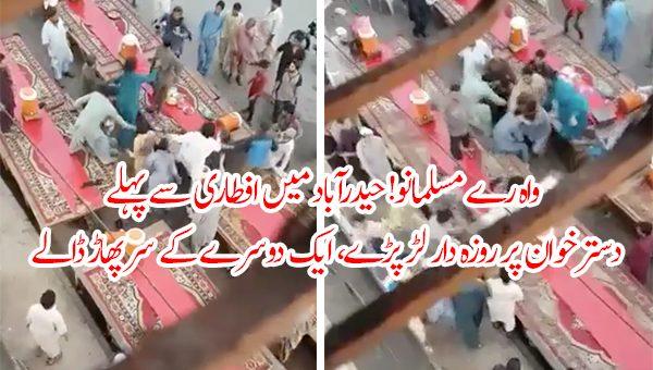 واہ رے مسلمانو! افطاری سے پہلے دسترخوان پر روزہ دار لڑ پڑے، ایک دوسرے کے سر پھاڑ ڈالے