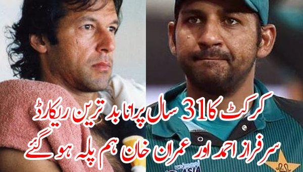 کرکٹ کا31 سال پرانا بد ترین ریکارڈ، سرفراز احمد اور عمران خان ہم پلہ ہو گئے