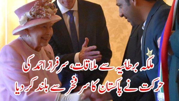 ملکہ برطانیہ سے ملاقات، سرفراز احمد کی حرکت نے پاکستان کا سر فخر سے بلند کر دیا