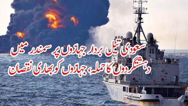 عرب امارات کی سمندری حدود میں سعودی تیل بردار جہازوں پر دہشت گردوں کا حملہ، جہازوں کو بھاری نقصان، تیل کی قیمتوں میں اضافہ