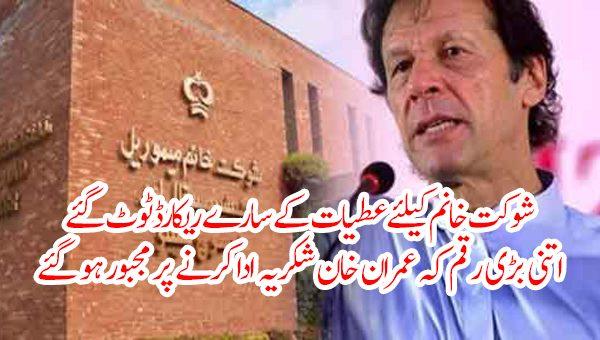 شوکت خانم کیلئے عطیات کے سارے ریکارڈ ٹوٹ گئے، اتنی بڑی رقم کہ عمران خان شکریہ ادا کرنے پر مجبور ہو گئے