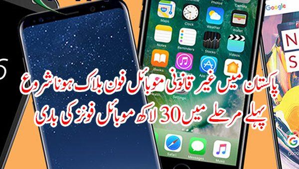 پاکستان میں غیر قانونی موبائل فون بلاک ہونا شروع، پہلے مرحلے میں 30 لاکھ فونز کی باری