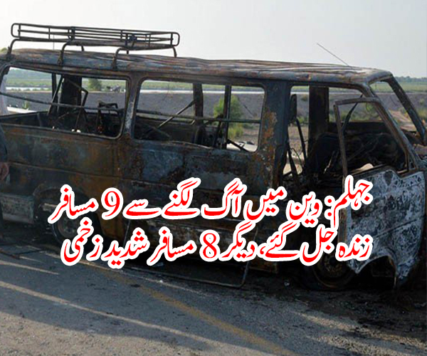 جہلم: وین میں آگ لگنے سے 9 مسافر زندہ جل گئے، دیگر 8 شدید زخمی