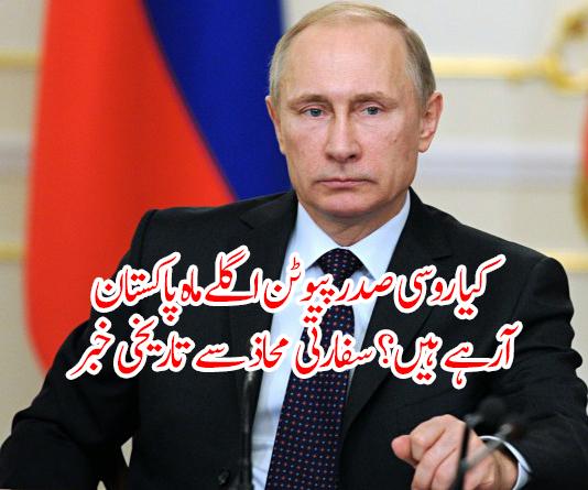 کیا روسی صدر پیوٹن اگلے ماہ پاکستان آرہے ہیں؟ سفارتی محاذ سے بڑی خبر