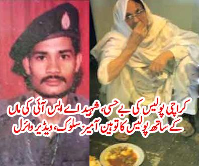 کراچیپولیس کی بےحسی، شہید اے ایس آئی کی ماں کے ساتھ پولیس کا توہین آمیز سلوک