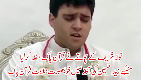 نواز شریف کے پوتے نے قرآن پاک حفظ کرلیا، سنئیے زید حسین کی آواز میں خوبصورت تلاوت قرآن پاک