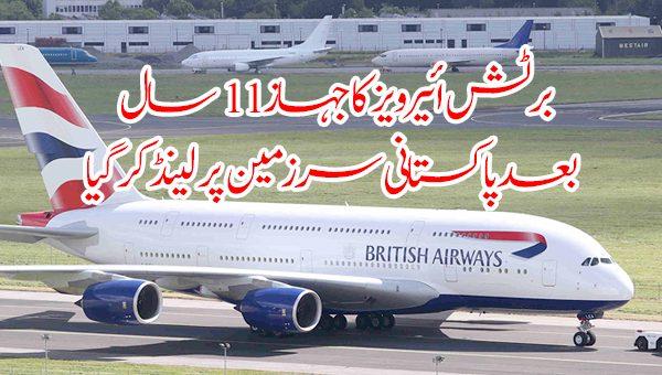 برٹش ائیرویز کا جہاز 11 سال بعد پاکستانی سرزمین پر لینڈ کر گیا
