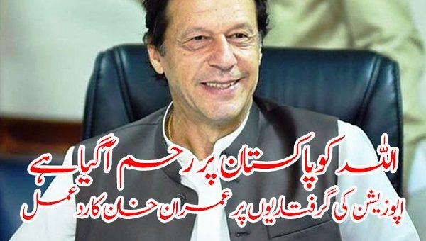 اللہ کو پاکستان پر رحم آگیا ہے، بڑی گرفتاریوں پر وزیراعظم عمران خان کا ردعمل