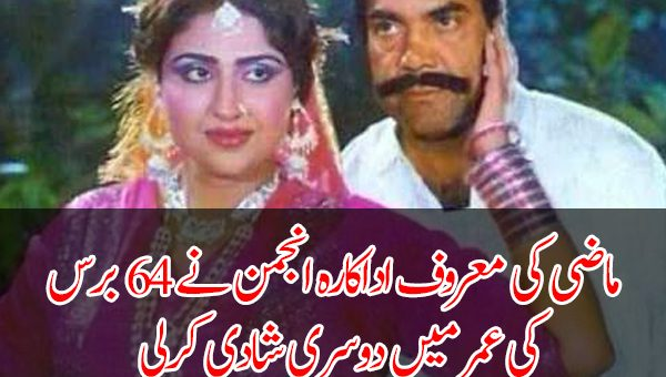 ماضی کی معروف اداکارہ انجمن نے 64 برس کی عمر میں دوسری شادی کرلی