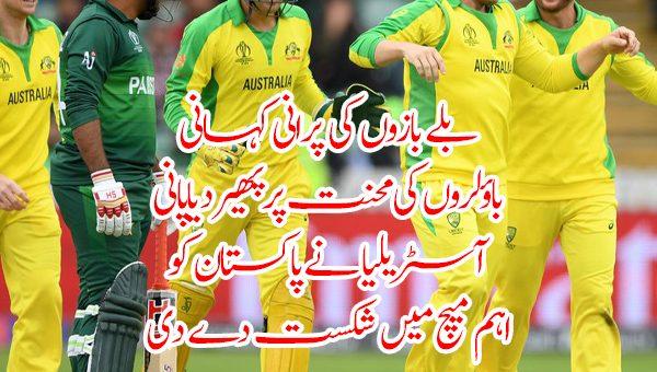 بلے بازوں کی پرانی کہانی، باوٴلروں کی محنت پر پھیر دیا پانی، آسٹریلیا نے پاکستان کو اہم میچ میں شکست دے دی