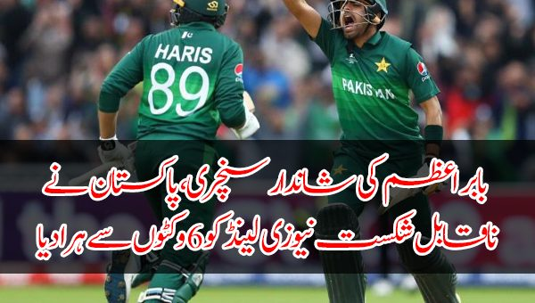 بابر اعظم کی شاندار سنچری، پاکستان نے ناقابل شکست نیوزی لینڈ کو 6وکٹوں سے ہرا دیا