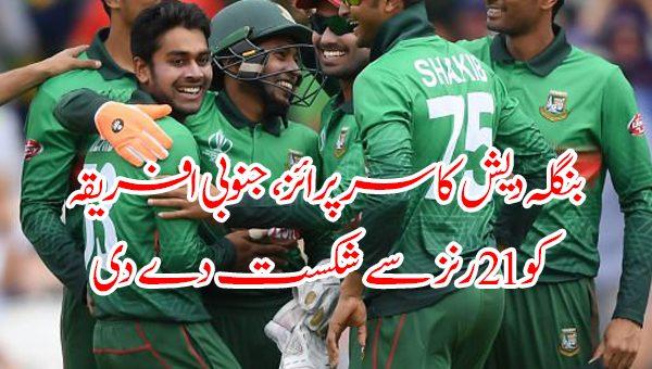 بنگلہ دیش کا سرپرائز، جنوبی افریقہ کو 21رنز سے شکست دے دی