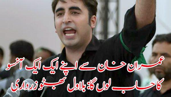 حکومت میں آ کر عمران خان سے اپنے ایک ایک آنسو کا حساب لوں گا: بلاول بھٹو زرداری