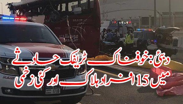 دبئی : خوفناک ٹریفک حادثے میں 15افراد ہلاک اور کئی زخمی