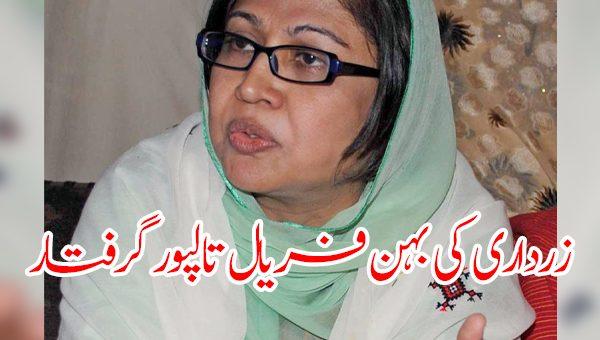 آصف زرداری کی بہن فریال تالپور گرفتار