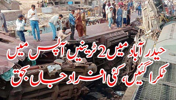 حیدر آباد میں 2 ٹرینیں آپس میں ٹکرا گئیں، کئی افراد جاں بحق
