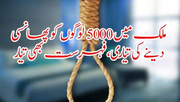 جمہوریت کی خاطر ملک میں 5000 لوگوں کو پھانسی دینے کی تیاری، فہرست بھی تیار