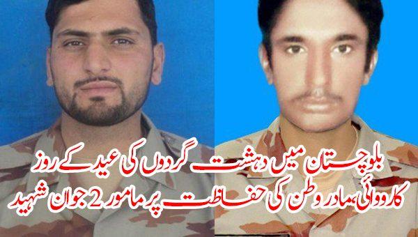 بلوچستان میں دہشت گردوں کی عید کے روز کارووائی،مادر وطن کی حفاظت پر مامور 2 جوان شہید